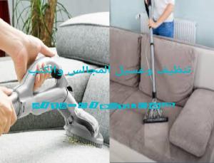 شركة تنظيف مجالس وكنب بالظهران