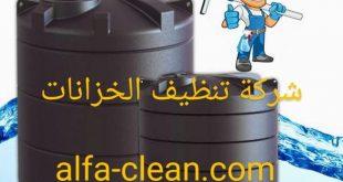 شركة تنظيف خزانات بالظهران