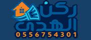 0551543273 شركة ركن الهدي